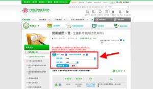 台湾郵便局を検索しよう