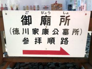 「徳川家康公の墓があるよ」の看板