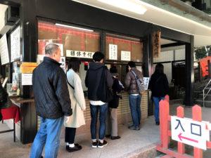 久能山東照宮の切符売り場