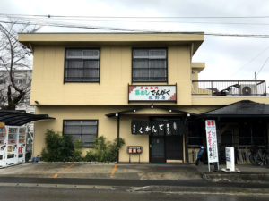 犬山の有名な田楽屋「松野屋」