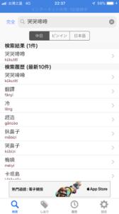 北辞郎の検索画面
