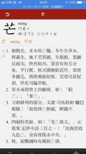 國語字典の検索結果