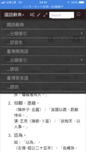 台湾語や客家語も調べられる