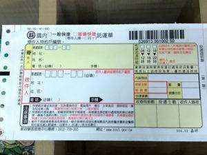 台湾国内郵送の用紙
