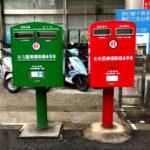 台湾の郵便局から荷物を日本へ送る方法。国際郵送料金(送料)は?