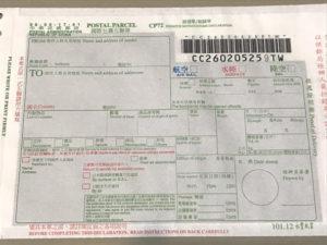 「國際航空包裹」の書類