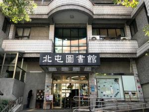 台中市立図書館北屯分館