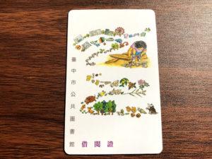 台中図書館の貸出カード(借閲證)