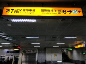 高雄MRTの高雄国際空港站