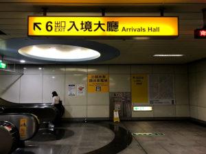 大きく「入境大廳」という標識もある