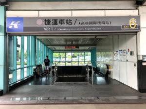 MRT駅の6番出口