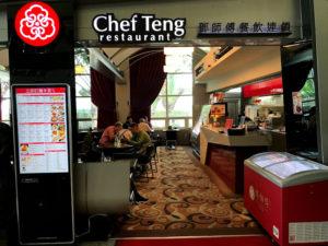 鄧師傅(台湾料理)