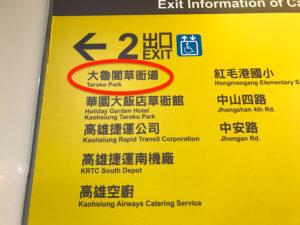 高雄MRT草衙站