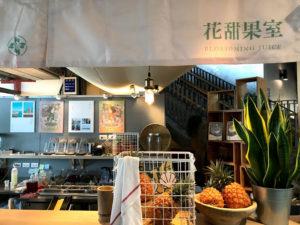 台湾フルーツを使用したスイーツの店