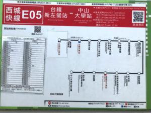 E05バス