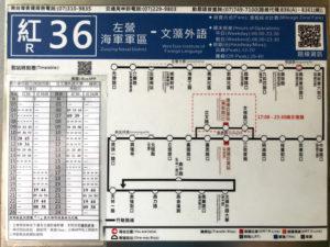 MRT巨蛋站と金獅湖蝴蝶園を結ぶ紅36バス