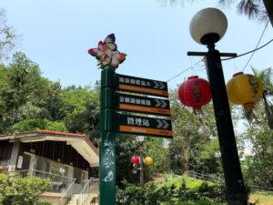 公園内の標識