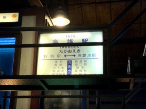 昔の高雄駅を模した様子