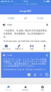 カメラ翻訳の結果