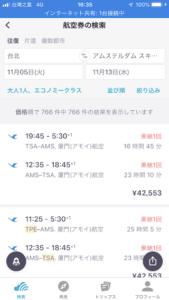 出発地、目的地、フライトの日付を入力する