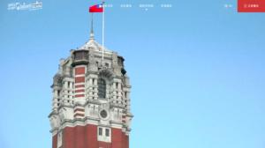「台湾総統府に無料で1晩泊まれる企画」の応募方法を解説