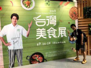 2019台湾美食展の会場に到着!