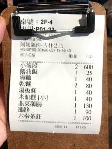 台湾の有名ガチョウ店「阿城鵝肉」のお会計