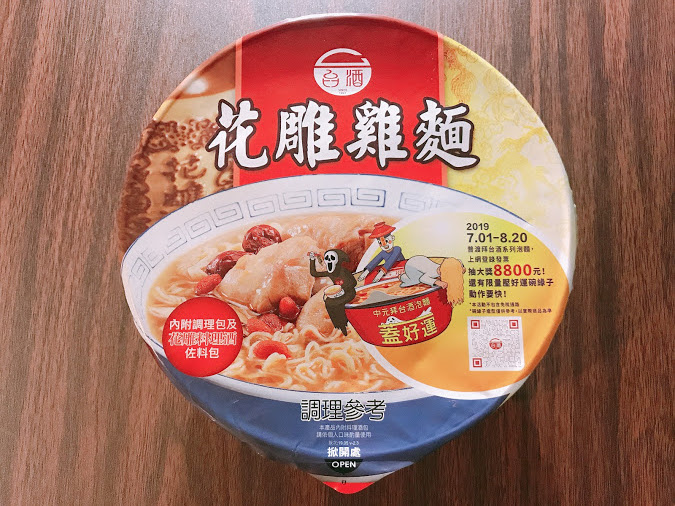 【台湾カップラーメン】台酒のおすすめヌードル「花雕雞麵」を紹介!
