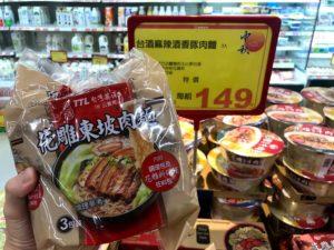 台湾菸酒のヌードルはパックの商品も出ています!