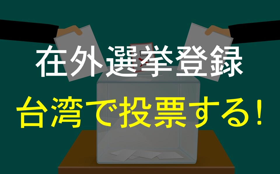 【海外で投票】在外選挙登録をして台湾で投票する方法を解説!