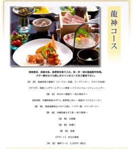 瀬長島ホテル内のレストラン(5500円から)