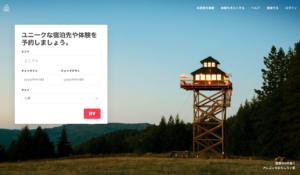 エアビー(Airbnb)の公式サイト