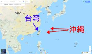 台湾と沖縄の位置関係