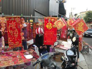台湾の旧正月。春聯売り場にて。