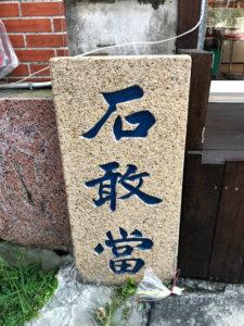台湾で見かけた石敢當