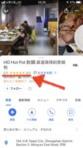 GoogleMapで5点満点