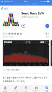 騒音測定器アプリ「Sonic Tools」