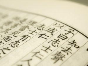 外国語は中国語が中心になった
