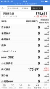 楽天証券の運用成績画面