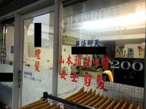 台湾のローカルな床屋にある「山本平頭」