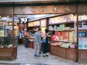 台中おすすめ土産店①:阿明師太陽餅