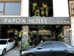 PAPO'A HOTEL 帕鉑舎旅の正面玄関