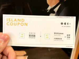 お酒100元引きor朝食セットのチケット