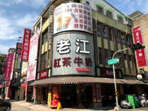 高雄の老舗朝食店・老江