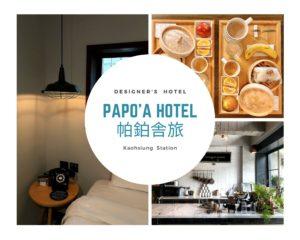 高雄駅周辺のデザイナーズホテル「PAPO'A HOTEL帕鉑舎旅」