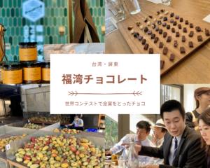 台湾産チョコレート「福湾」のカカオ農園見学レポート!