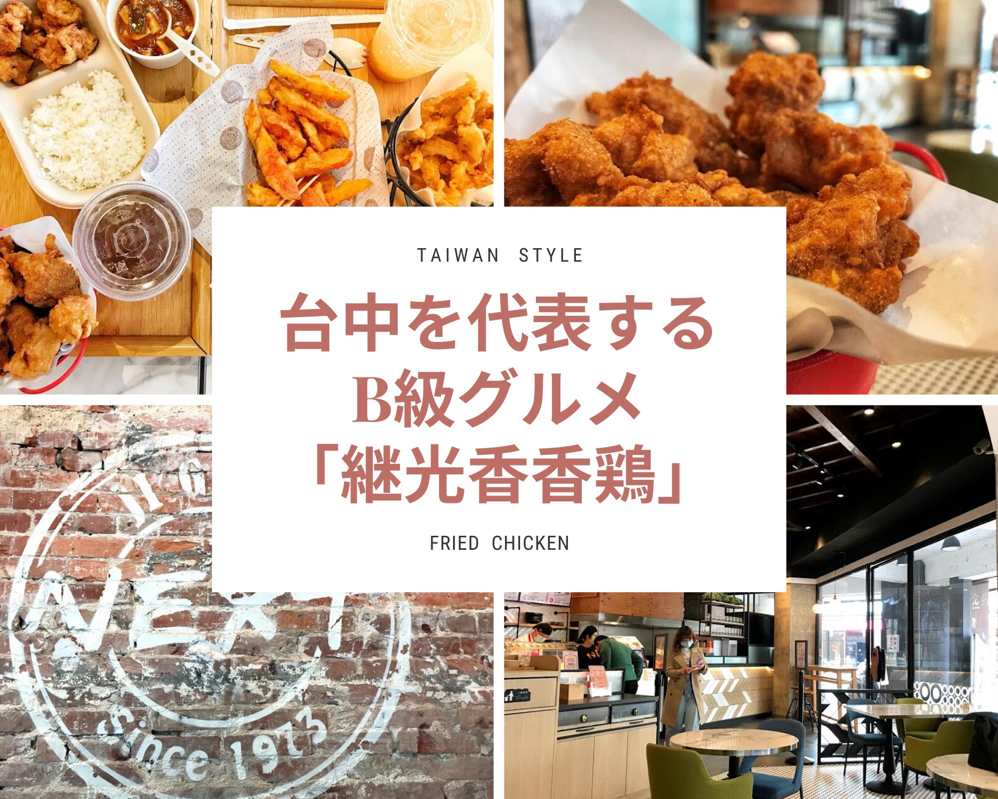 台中人から長年愛されてきた老舗店「継光香香鶏」の台湾風からあげ!