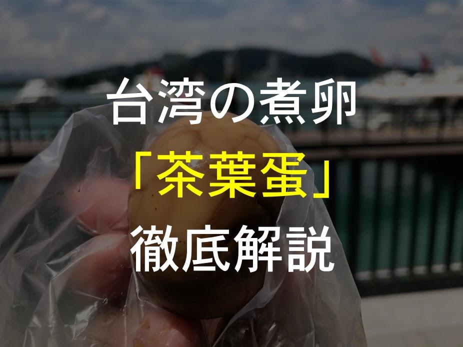 台湾の煮卵「茶葉蛋」を徹底解説。成分、買い方、味はいかに?