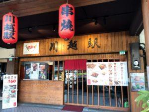 川越駅日式串焼専門店