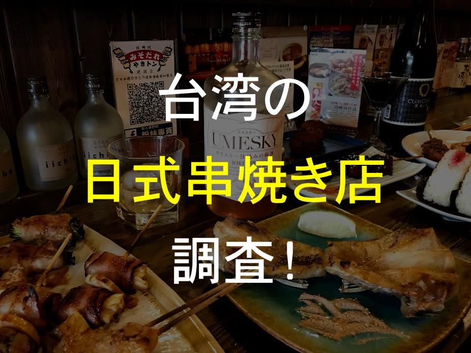 【台湾の日式串焼き店を調査!】出張者も利用する「川越駅日式串焼専門店」@松江南京